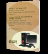 Правила охраны труда при эксплуатации электронно-вычислительных машин.