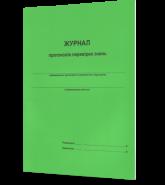 Журнал протоколов проверки знаний