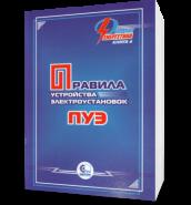 Правила устройства электроустановок (полное издание)