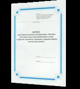 Журнал регистрации вводного инструктажа по безопасности жизнедеятельности для воспитанников, учеников, студентов, курсантов, слушателей в журнале учета учебных занятий