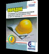 Порядок разработки и утверждения собственником нормативных актов об охране труда, действующих на предприятии