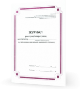 Журнал регистрации микротравм, которые произошли с участниками учебно-воспитательного процесса