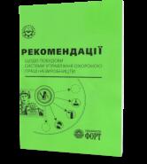 Рекомендации по построению, внедрению и совершенствованию системы управления охраной труда