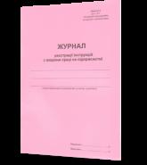 Журнал регистрации инструкций по охране труда на предприятии