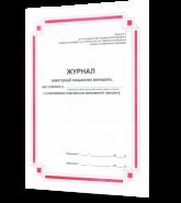Журнал регистрации несчастных случаев, произошедших с участниками учебно-воспитательного процесса