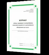 Журнал учета, проверки и испытаний электроинструмента и вспомогательного оборудования к нему