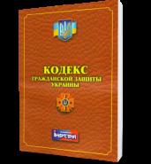 Кодекс гражданской защиты Украины