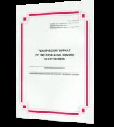 Технический журнал по эксплуатации здания (сооружения)