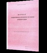 Журнал оперативного контроля за состоянием охраны труда