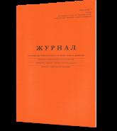 Журнал регистрации лиц, которые пострадали от несчастных случаев на производстве