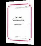 Журнал регистрации несчастных случаев непроизводственного характера