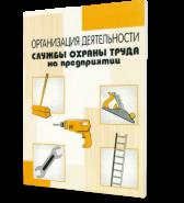 Организация деятельности службы охраны труда на предприятии
