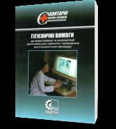 Гигиенические требования к устройству и эксплуатации рентгеновских кабинетов и проведению рентгенологических процедур