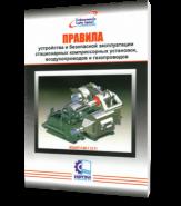 Правила устройства и безопасной эксплуатации стационарных компрессорных установок, воздухопроводов и газопроводов