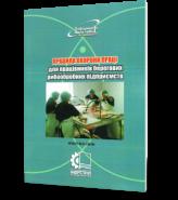 Правила охраны труда для работников береговых рыбообрабатывающих предприятий