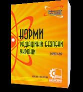 Нормы радиационной безопасности Украины (НРБУ-97)
