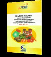 Правила техники безопасности и производственной санитарии в пищеконцентратной и овощесушильной промышленности