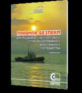 Правила безопасности для работников судов портового и служебно-вспомогательного флота рыбного хозяйства