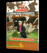 Правила охраны труда в животноводстве. Крупный рогатый скот.