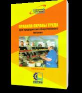 Правила охраны труда для предприятий общественного питания