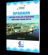 Правила охраны труда для работников морских рыбных портов