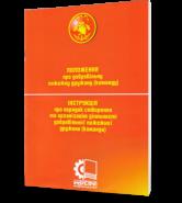 Положение о добровольной пожарной дружине (команде)