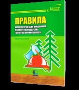 Правила охраны труда для работников лесного хозяйства и лесной промышленности