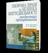 Охрана труда и безопасность жизнедеятельности медицинских работников