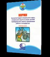 Нормы бесплатной выдачи специальной одежды, специальной обуви и других средств индивидуальной защиты работникам рыбного хозяйства