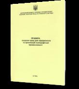 Правила охраны труда для предприятий и организаций полиграфической промышленности