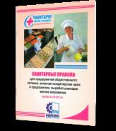 Санитарные правила для предприятий общественного питания, включая кондитерские цехи и предприятия, вырабатывающие мягкое мороженое