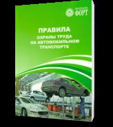 Правила охраны труда на автомобильном транспорте