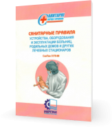 Санитарные правила устройства, оборудования и эксплуатации больниц, родильных домов и других лечебных стационаров