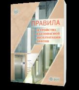 Правила устройства и безопасной эксплуатации лифтов