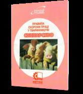 Правила охраны труда в животноводстве. Свиноводство.