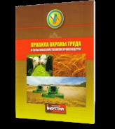 Правила охраны труда в сельскохозяйственном производстве