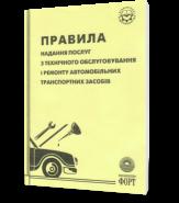 Правила предоставления услуг по техническому обслуживанию и ремонту автотранспортных средств