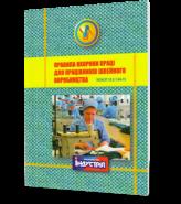 Правила охраны труда для работников швейного производства